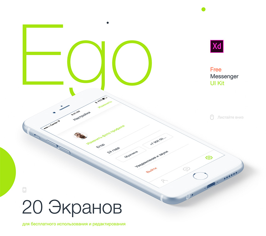 Ego Free Messenger UI Kit for Adobe Xd - 20 free screens included